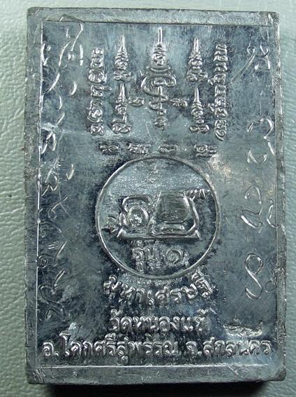 เหรียญโต๊ะหมู่ เนื้อชิน รุ่น 1 พระอาจารย์เกื้อกูล วัดหนองแท้ จ.สกลนคร:02549