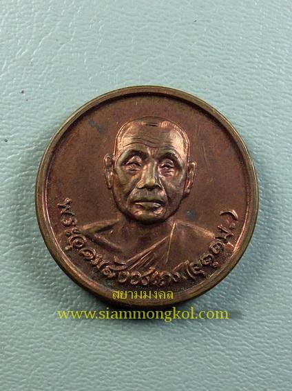 เหรียญหลวงพ่ออุตตมะ รุ่นสร้างเจดีย์ วัดวังก์วิเวการาม กาญจนบุรี