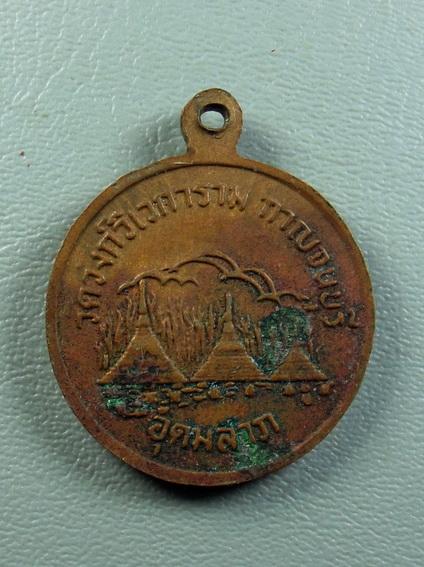 เหรียญอุดมลาภ หลวงพ่ออุตตมะ วัดวังก์วิเวการาม กาญจนบุรี