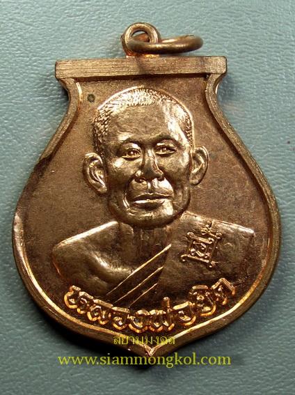 เหรียญรูปเหมือน รุ่นสมปรารถนา หลวงพ่อยิด วัดหนองจอก จ.ประจวบคีรีขันธ์