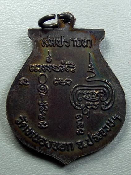 เหรียญรูปเหมือน รุ่นสมปรารถนา เนื้อทองแดงรมดำ หลวงพ่อยิด วัดหนองจอก จ.ประจวบคีรีขันธ์