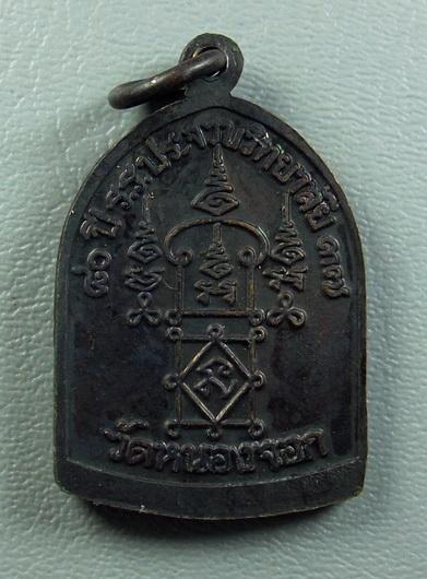 เหรียญที่ระลึก ๘๐ ปี ร.ร.ประจวบวิทยาลับ หลวงพ่อยิด วัดหนองจอก จ.ประจวบคีรีขันธ์