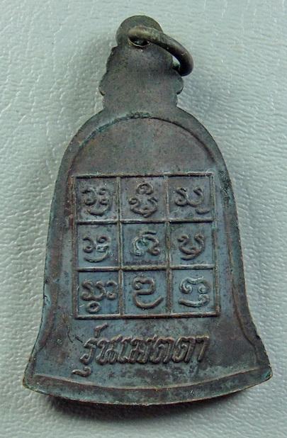 เหรียญระฆังรุ่นเมตตา หลวงปู่หล้า วัดป่าตึง จ.เชียงใหม่
