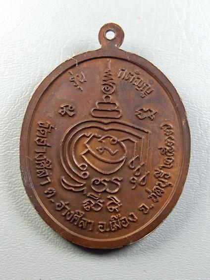 เหรียญรูปเหมือนหลวงพ่อพูลทรัพย์ รุ่นกตัญญู วัดอ่างศิลา จ.ชลบุรี:02558