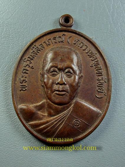 เหรียญรูปเหมือนหลวงพ่อพูลทรัพย์ รุ่นกตัญญู วัดอ่างศิลา จ.ชลบุรี