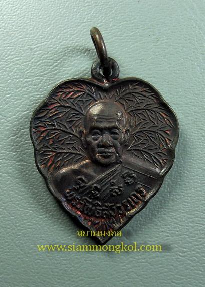 เหรียญรูปเหมือนใบโพธิ์ ปี 2530 หลวงพ่อฑูรย์ วัดโพธิ์นิมิต กทม.(1)