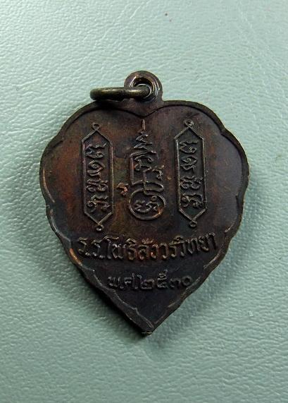 เหรียญรูปเหมือนใบโพธิ์ ปี 2530 หลวงพ่อฑูรย์ วัดโพธินิมิต กทม.(2)