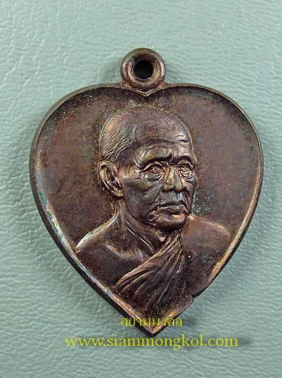 เหรียญรูปเหมือนใบโพธิ์ ปี 2525 หลวงพ่อเชิญ วัดโคกทอง จ.พระนครศรีอยุธยา(1)