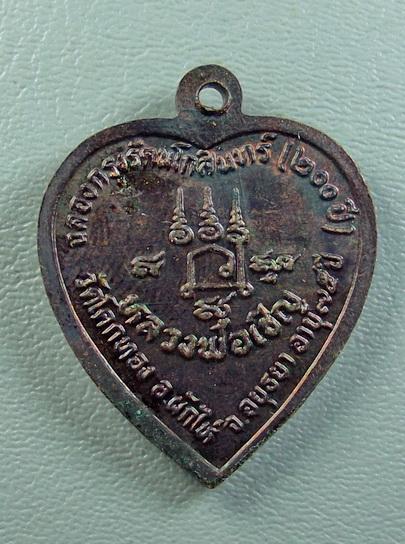 เหรียญรูปเหมือนใบโพธิ์ ปี 2525 หลวงพ่อเชิญ วัดโคกทอง จ.พระนครศรีอยุธยา(2)