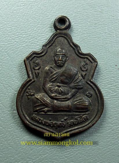 เหรียญอาร์มรุ่นแรก พิมพ์เล็ก ปี 2537 หลวงปู่ฤทธิ์ วัดชลประทานดำริ จ.บุรีรัมย์