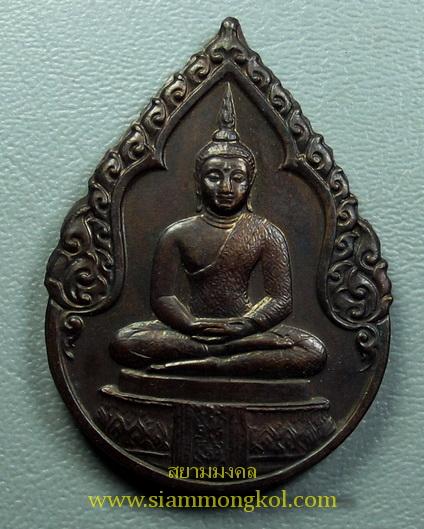 เหรียญพระแก้วมรกต 2525 เครื่องทรงฤดูฝน วัดพระศรีรัตนศาสดาราม กทม.
