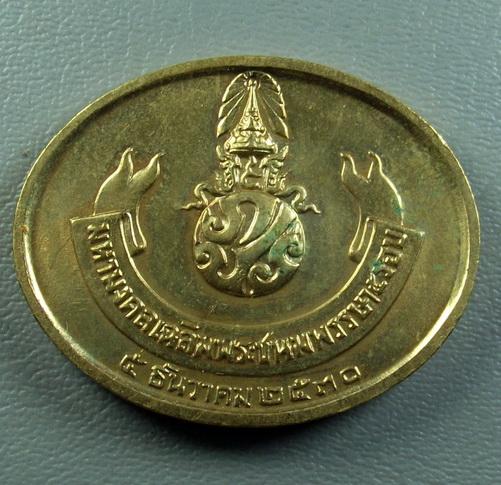 เหรียญพระนอนวัดโพธิ์ ปี 2530 มหามงคลสมัยพระชนมพรรษาครบ 5 รอบ:02575