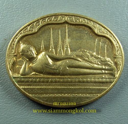 เหรียญพระนอนวัดโพธิ์ ปี 2530 มหามงคลสมัยพระชนมพรรษาครบ 5 รอบ