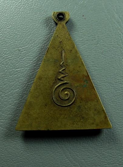 เหรียญพระสุโขทัยไตรมิตร หรือหลวงพ่อทองคำ รุ่นแรก ปี 2493