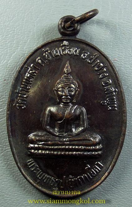 เหรียญพระเจ้าตาเขียว ปี 2541 วัดบ้านเหล่า อ.ป่าซาง จ.ลำพูน
