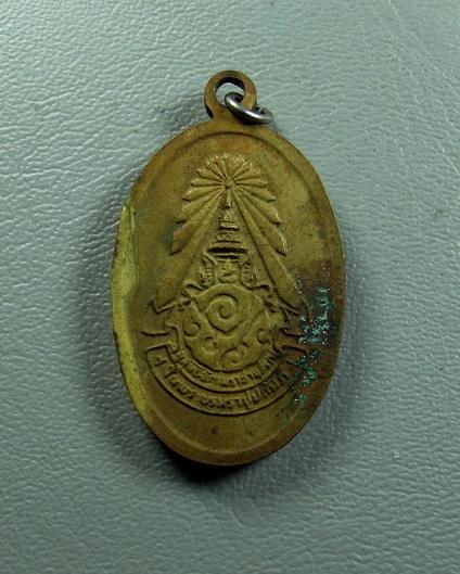 เหรียญพระศรีศากยมุณี ปี 2521 วัดสุทัศน์เทพวราราม กทม.