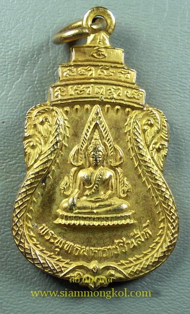 เหรียญพระพุทธมหาราชชินสีห์ หลังพระสุทธิธรรมาจารย์ วัดดอนกลาง จ.อยุธยา