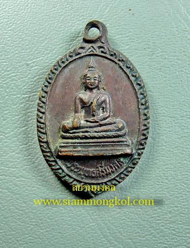 เหรียญพระพุทธศรีมงคล งานผูกพันธสีมา ปี 2527 วัดพลับพลา จ.จันทบุรี