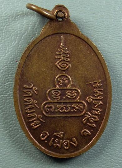 เหรียญพระพุทธรูปดับภัย วัดดับภัย จ.เชียงใหม่