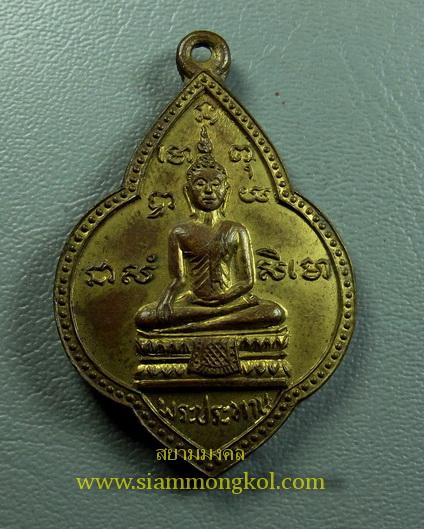 เหรียญพระครูเมธา รุ่นแรก ปี 2504 วัดโพธิ์บัลลังก์ จ.ราชบุรี