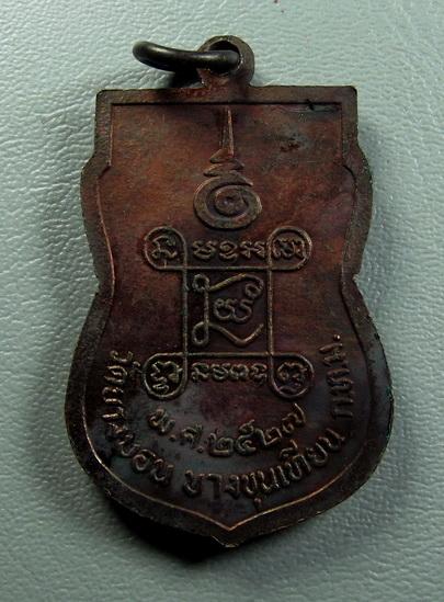 เหรียญหลวงพ่อเกษร  ปี 2527 วัดบางบอน กทม.