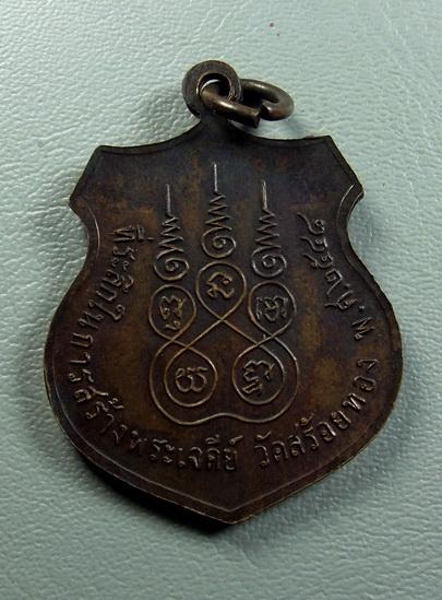 เหรียญอาร์มเนื้อทองแดง ปี 2548 วัดสร้อยทอง เขตบางซื่อ กทม.(1)