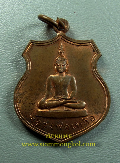 เหรียญอาร์มเนื้อทองแดง ปี 2548 วัดสร้อยทอง เขตบางซื่อ กทม.(2)