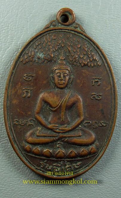 เหรียญวัดตะเคียนงาม รุ่นพิเศษ วัดตะเคียนงาม จ.เพชรบุรี