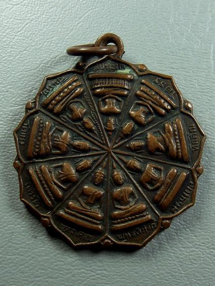 เหรียญงบน้ำอ้อย หลังสมเด็จโต ปี 2515 วัดเทพากร กทม.