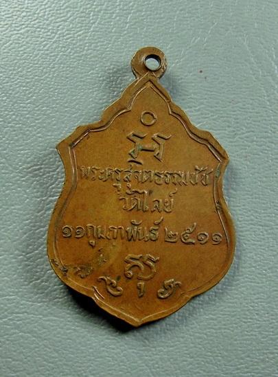 เหรียญพระครูสุจิตธรรมชัช ปี 2511 วัดไลย์ จ.ลพบุรี:02591