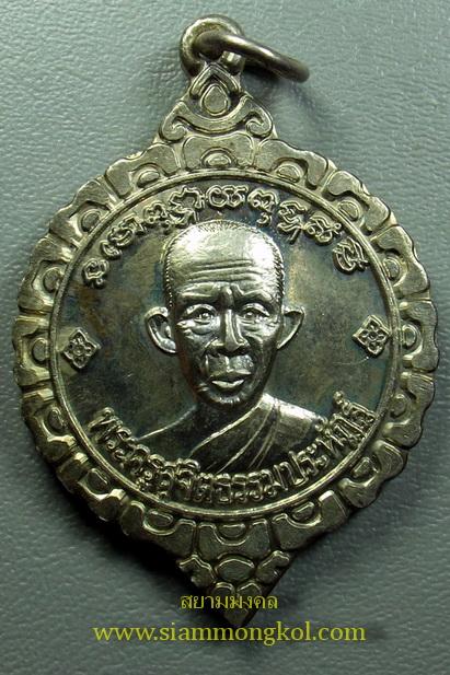 เหรียญที่ระลึกกองทุนการศึกษาสงฆ์ พระครูสุจิตธรรมประหัฏฐ์หลัง ร.5