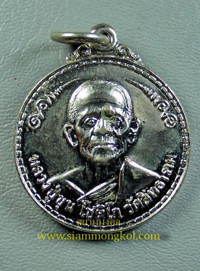 เหรียญหลวงปู่ขุน โชติโก ปี 2523 วัดสิทธาราม จ.นครราชสีมา