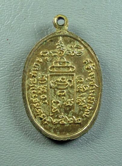 เหรียญหลวงปู่รุ่ง วัดท่ากระบือ จ.สมุทรสาคร ปี 2522:02594