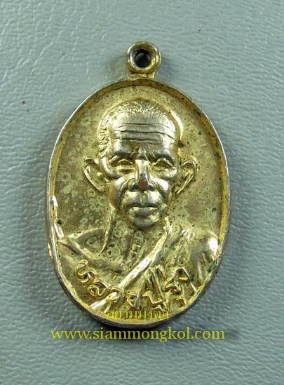 เหรียญหลวงปู่รุ่ง วัดท่ากระบือ จ.สมุทรสาคร ปี 2522