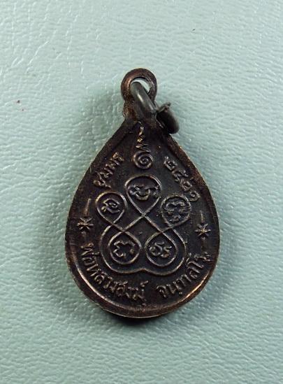 เหรียญหยดน้ำ ปี 2521 หลวงพ่อสงฆ์ วัดเจ้าฟ้าศาลาลอย จังหวัดชุมพร:02595