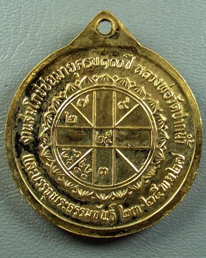 เหรียญอุดมสมบูรณ์พูนสุข ครบรอบ 100 ปี ปี 2527 หลวงพ่อสด วัดปากน้ำภาษีเจริญ:02597