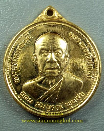 เหรียญอุดมสมบูรณ์พูนสุข ครบรอบ 100 ปี ปี 2527 หลวงพ่อสด วัดปากน้ำภาษีเจริญ