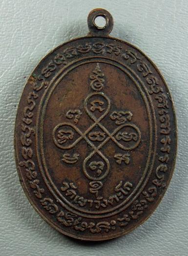 เหรียญรูปเหมือนอายุครบ 87 ปี 2519 หลวงพ่อสีหมอก วัดเขาวังตะโก จ.ชลบุรี:02598