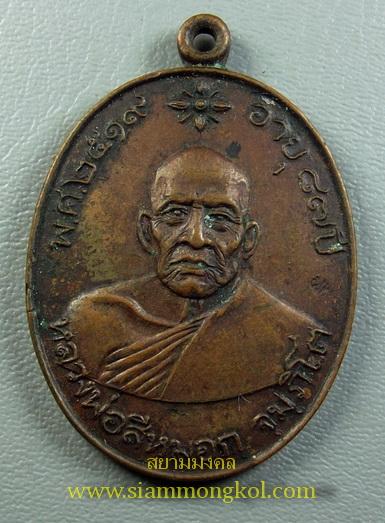 เหรียญรูปเหมือนอายุครบ 87 ปี 2519 หลวงพ่อสีหมอก วัดเขาวังตะโก จ.ชลบุรี