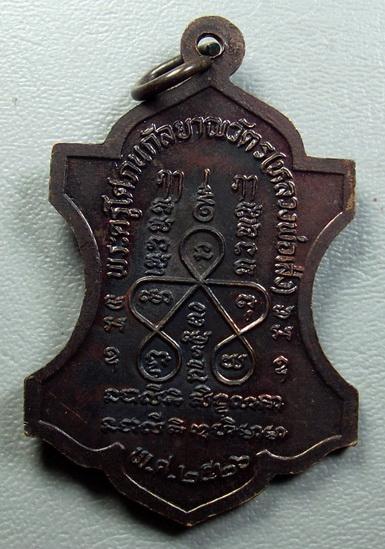 เหรียญหลวงปู่เส่ง วัดกัลยาณมิตร กทม. ปี 2526