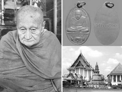 เหรียญหลวงปู่เส่ง วัดกัลยาณมิตร กทม. ปี 2526 :02599