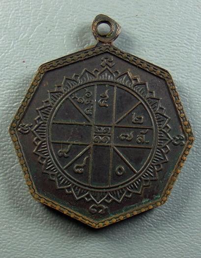 เหรียญแปดเหลี่ยม หลังยันต์ดวง หลวงพ่อฮวด วัดหัวถนนใต้ จ.นครสวรรค์:02600