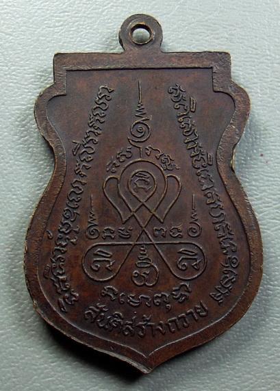 เหรียญเสมาหลวงพ่อฮวด ปี 2528 วัดหัวถนนใต้ จังหวัดนครสวรรค์:02601