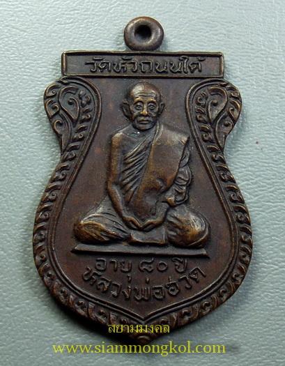 เหรียญเสมาหลวงพ่อฮวด ปี 2528 วัดหัวถนนใต้ จังหวัดนครสวรรค์