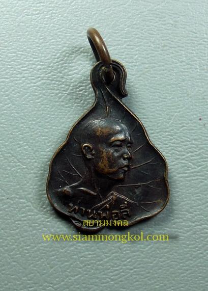 เหรียญรูปเหมือนใบโพธิ์เล็ก ปี 2519 ท่านพ่อลี วัดอโศการาม จ.สมุทรปราการ