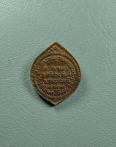 เหรียญพระครูบุญช่วย ปี 2523 วัดใหม่คลองชะอม จ.สุพรรณบุรี:02603