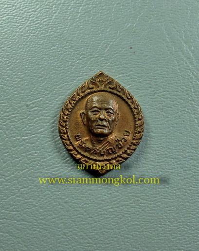 เหรียญพระครูบุญช่วย ปี 2523 วัดใหม่คลองชะอม จ.สุพรรณบุรี