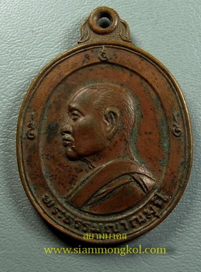 เหรียญพระธรรมญาณมุนี ปี 2515 วัดเขาวงพระจันทร์ จ.ลพบุรี
