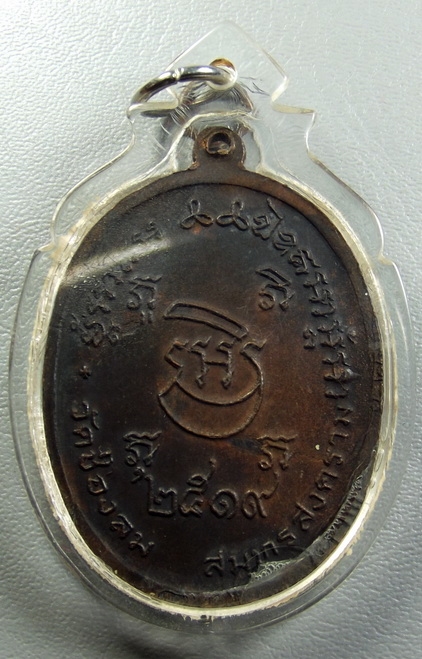 เหรียญหลวงพ่อบ่าย วัดช่องลม จ.สมุทรสาคร ปี 2519:02606