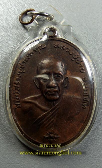 เหรียญหลวงพ่อบ่าย วัดช่องลม จ.สมุทรสาคร ปี 2519